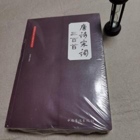 唐诗宋词三百首(大全集)(珍藏本)(超值版)