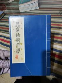 北京师范大学 明信片 9张