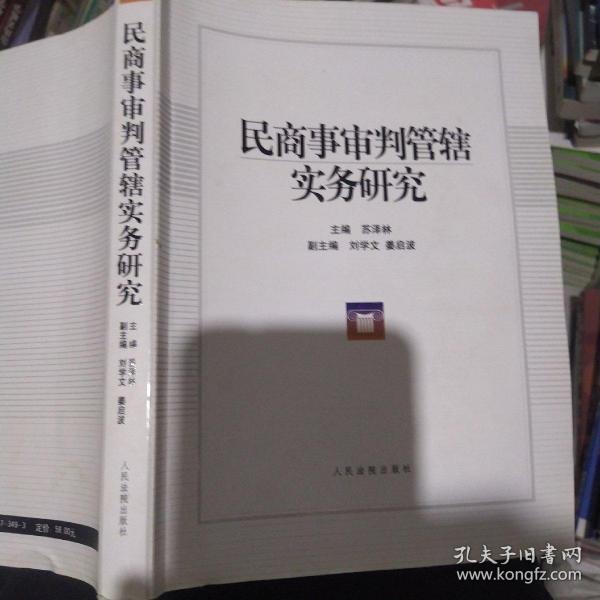 民商事审判管辖实务研究