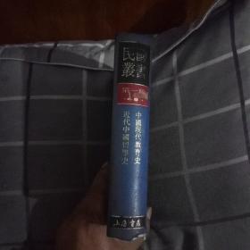 民国丛书第一编49:中国现代教育史、近代中国留学史