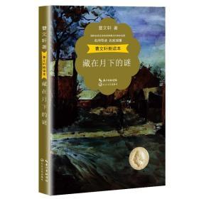 曹文轩朗读本-藏在月下的谜