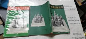 大学俄语口语实践 (第一册,第二册).合售  包邮挂费