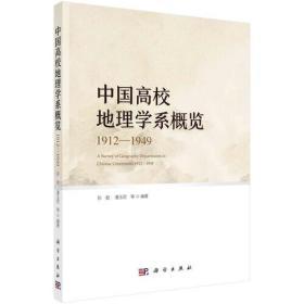 中国高校地理学系概览(1912—1949)