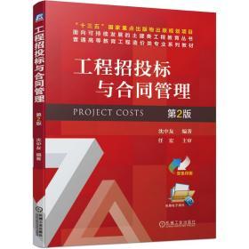 工程招投标与合同管理第2版