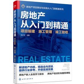 房地产从入门到精通——项目报建·施工管理·竣工验收