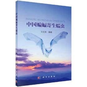 中国蝙蝠寄生蠕虫 马金友 科学出版社有限责任公司9787030452405正版全新图书籍Book