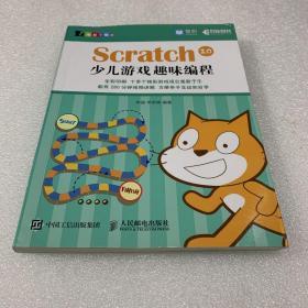 Scratch 2.0少儿游戏趣味编程