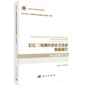 长江三角洲经济社会发展数据报告·文化及相关产业
