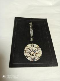 钻石促销手册