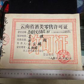 云南省酒类零售许可证 昆明龙翔街,一条满溢西南联大印迹与故事的老街!