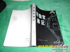 侍卫官杂记 下册