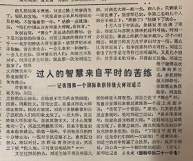 南方日报 1982年10月23日  1*在12届一中全会上的讲话。 2*我国第一个国际象棋特级大师 刘适兰