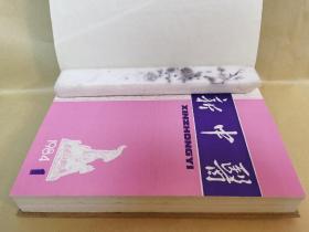 新中医:1984年精装合订本(1984年第1期—第12期全)