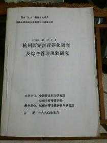 杭州西湖富营养化调查及综合管理规划研究