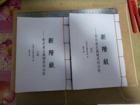 新阶级 上下两册 密洛凡·德热拉斯 著  陈逸 译【自制品】