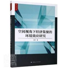 全新正版图书 空间视角下经济集聚的环境效应研究/理因文丛张可上海人民出版社9787208167261 区域经济发展环境效应研究中国普通大众特价实体书店