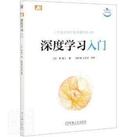 全新正版图书 深度学泷雅人机械工业出版社9787111655312 机器学习普通大众特价实体书店