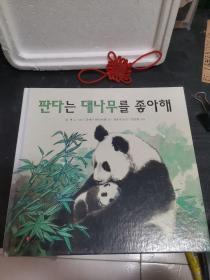 【韩文原版儿童书】熊猫喜欢竹子