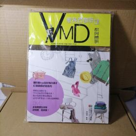 服装店铺陈列VMD视觉营销(含光盘)