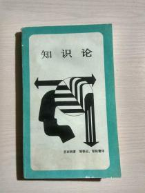 知识论【新知文库】