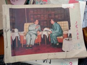 工农兵画报1977年第1-10,12,15,16,17,19,20,21,22,23期,17本合售,其中7-8,19-20,为合刊H