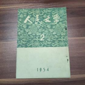 人民文学 月刊-1954年2月号-总第52期-16开