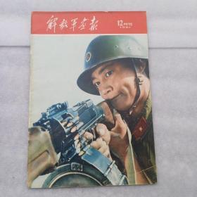 解放军画报(1961年第12期   有2林彪像  页全)