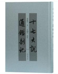 正版图书上海古籍 十七史说 通鉴札记 刘体智《辟园四种》之两种 沈逸波 标点