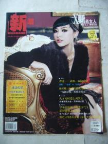 新潮生活周刊 2008年第43期 本期模特:德吉梅朵