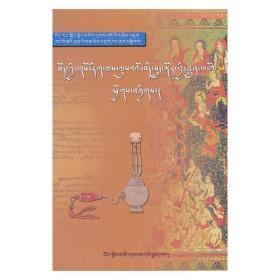 常用藏医养生保健荟萃(藏文) 西藏自治区藏医药研究院文献研究所 著 西藏人民出版社9787223033602正版全新图书籍Book