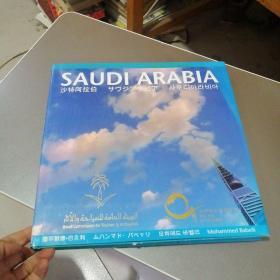 SAUDI ARABIA 沙特阿拉伯(12开精装摄影画册)