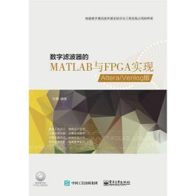 数字滤波器MATLAB与FPGA实现-Altera/Verilog版-(含CD1张)杜勇电子工业出版社9787121255830