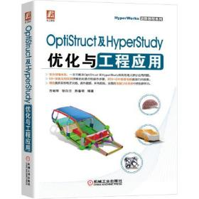 OptiStruct及HyperStudy优化与工程应用/HyperWorks进阶教程系列