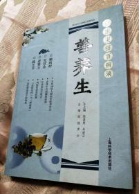 中医支招百病消:善养生(2017一版一印)