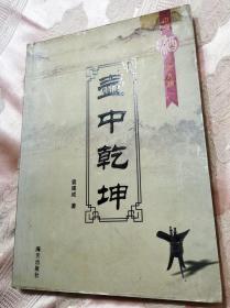 壶中乾坤(2007一版一印6000册)中国酒文化大观