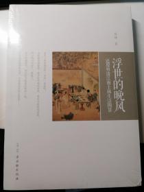 浮世的晚风:还原明清江南士林生活图景(简雄 著)
