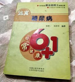 远离糖尿病(2008一版一印)非常健康6+1丛书 当代医圣裘法祖院士主编