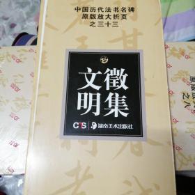 中国历代法书名碑原版放大折页之33:文徵明集