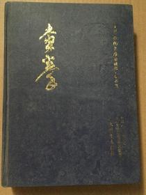 查拳 精装 一版一印(仅印4000册)