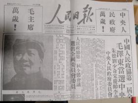 人民日报,1949年10月1日珍藏版