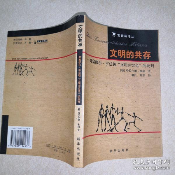 文明的共存:对塞缪尔·亨廷顿《文明冲突论》的批判