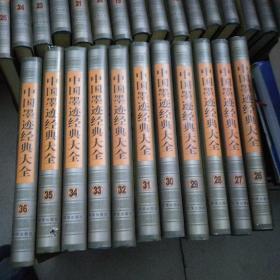 中国墨迹经典大全(36册全硬精装
