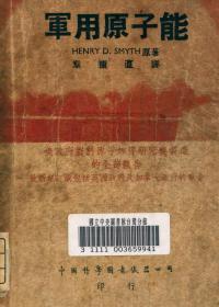 【复印件】军用原子能   1本  [民国图书] NTL-9900014667