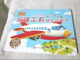 小车迷的交通工具体验玩具书——乘飞机去旅行《未拆封》
