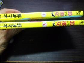 漫画书 3D彼女(1/2) 那波マオ  2011年 原版日文日本书 图片实拍