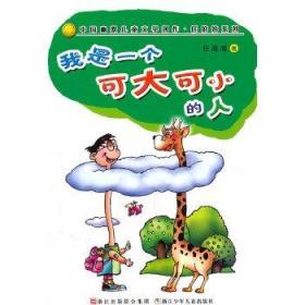 我是一个可大可小的人:中国幽默儿童文学创作·任溶溶系列