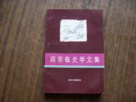 阎宗临史学文集