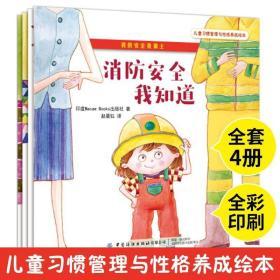 全新正版全套4册儿童习惯管理与性格养成绘本我的安全我做主全彩插图印刷儿童安全知识科普读物亲子教育儿童交通消防家庭城市安全绘本书籍