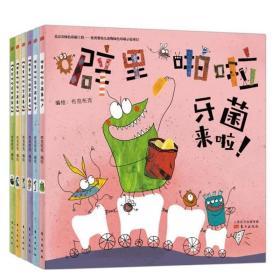 全新正版全6册 噼里啪啦细菌来了系列绘本 送给中国儿童原创健康科普知识绘本 宝妈亲子健康知识百科认知科普全书 幼儿健康知识绘本