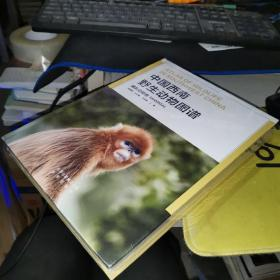 中国西南野生动物图谱(哺乳动物卷)(精)